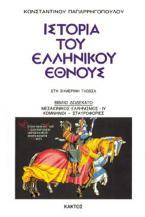 Ιστορία του ελληνικού έθνους 12