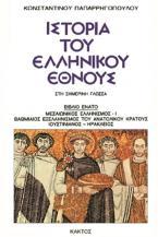 Ιστορία του ελληνικού έθνους 9