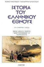 Ιστορία του ελληνικού έθνους 15