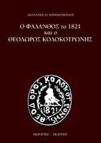 Ο Φάλανθος το 1821 και ο Θεόδωρος Κολοκοτρώνης