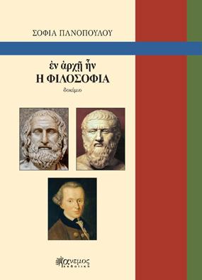 Εν ἀρχῇ ἦν η φιλοσοφία