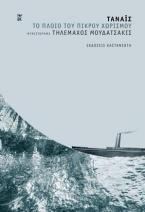 Τάναϊς. Το πλοίο του πικρού χωρισμού