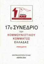 17ο συνέδριο του Κομμουνιστικού Κόμματος Ελλάδας