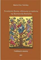 Συντελεστές ίδρυσης, εξάπλωσης και στερέωσης της Χριστιανικής Εκκλησίας