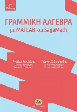 Γραμμική Άλγεβρα με MATLAB και SageMath, 2η Έκδοση