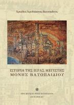 Ιστορία της Ιεράς Μεγίστης Μονής Βατοπαιδίου