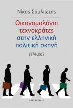 Οικονομολόγοι τεχνοκράτες στην ελληνική πολιτική σκηνή