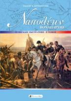 Ναπολέων Βοναπάρτης: Οι μεγάλες εκστρατείες