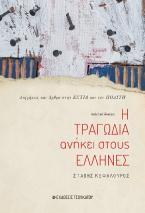 Η τραγωδία ανήκει στους Έλληνες