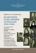 Οι ιεράρχες στην Εθνική Αντίσταση (1941-1944)