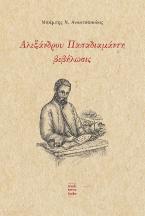 Αλεξάνδρου Παπαδιαμάντη βεβήλωσις