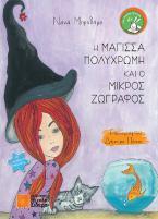 Η μάγισσα πολύχρωμη και ο μικρός ζωγράφος