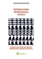 Βιομηχανική Μορφοδοσία - Design.  H πράξη απόδοσης μορφής στα βιομηχανικά προϊόντα (Β' έκδοση)