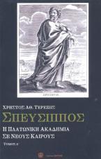 Σπεύσιππος : Η Πλατωνική Ακαδημία σε νέους καιρούς