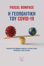 Γεωπολιτική του COVID-19