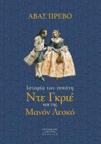 Η ιστορία του ιππότη ντε Γκριέ και της Μανόν Λεσκώ