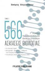 566 ασκήσεις βιολογίας – Τόμος 1