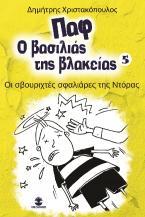 Παφ ο βασιλιάς της βλακείας: Οι σβουριχτές σφαλιάρες της Ντόρας