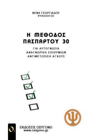 Η μέθοδος πασπαρτού 30
