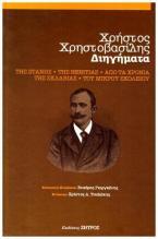 Χρήστος Χρηστοβασίλης - Συλλογή Διηγημάτων