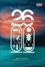 26 αιγυπτιακά σύμβολα και η ερμηνεία τους