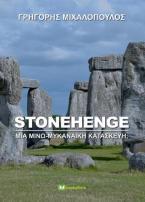 Stonehenge: Μία μινω-μυκηναϊκή κατασκευή;