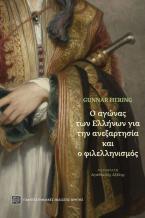 Ο αγώνας των Ελλήνων για την ανεξαρτησία και ο φιλελληνισμός