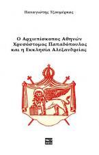 Ο Αρχιεπίσκοπος Αθηνών Χρυσόστομος Παπαδόπουλος και η Εκκλησία Αλεξανδρείας