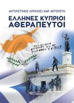 Έλληνες Κύπριοι αθεράπευτοι