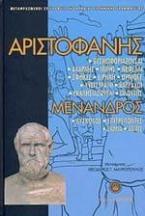 Αριστοφάνης - Μένανδρος
