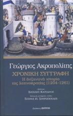 Γεώργιος Ακροπολίτης