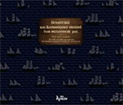 Πειρατικά και κουρσάρικα σκαριά των θαλασσών μας, 18ος - 19ος αιώνας