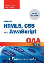 Μάθετε HTML 5, CSS και JavaScript Όλα σε Ένα, 3η Έκδοση