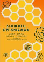 Διοίκηση Οργανισμών (Β' έκδοση)