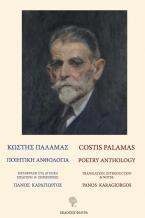 Κωστής Παλαμάς. Ποιητική ανθολογία