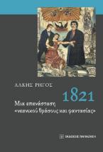1821. Μια επανάσταση