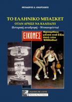 Το ελληνικό μπάσκετ όταν άρχισε να καλπάζει