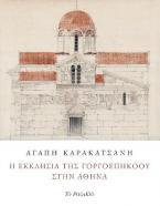 Η εκκλησία της Γοργοεπηκόου στην Αθήνα