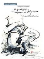 Ναπολέοντα Λαπαθιώτη: Οι μονόλογοι του καημένου του Αντωνάκη ή τα τραγούδια της Αντώνας