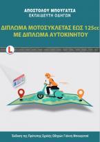 Δίπλωμα μοτοσυκλέτας έως 125cc με δίπλωμα αυτοκινήτου