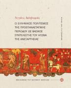 Ο ελληνικός πολιτισμός της προεπαναστατικής περιόδου ως βασικός συντελεστής του Αγώνα της Ανεξαρτησίας