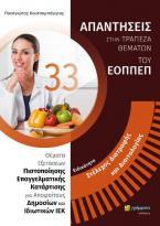 Ειδικότητα στέλεχος διατροφής και διαιτολογίας: Απαντήσεις στην τράπεζα θεμάτων του ΕΟΠΠΕΠ