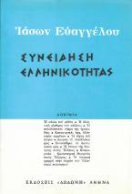 Συνείδηση ελληνικότητας