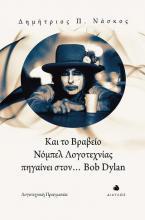 Και το βραβείο Νόμπελ λογοτεχνίας πηγαίνει στον... Bob Dylan