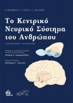 Το Κεντρικό Νευρικό Σύστημα του Ανθρώπου,3η ελλ. έκδοση