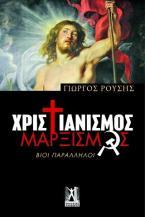 Χριστιανισμός - Μαρξισμός