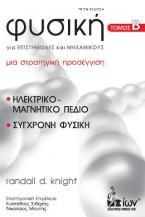 Φυσική για Επιστήμονες & Μηχανικούς. Τόμος Β'. Ηλεκτρικό-Μαγνητικό Πεδίο. Σύγχρονη Φυσική