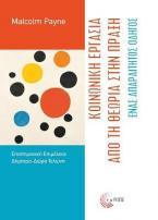 Κοινωνική εργασία : Από τη θεωρία στην πράξη