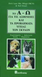 Το Α-Ω για τις ασθένειες και τα προβλήματα υγείας των σκύλων