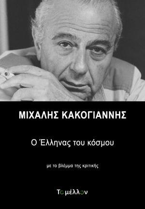 Μιχάλης Κακογιάννης: Ο έλληνας του κόσμου